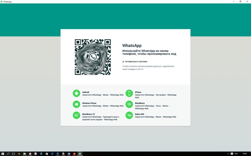 Установка официальной версии Ватсапп для компьютера