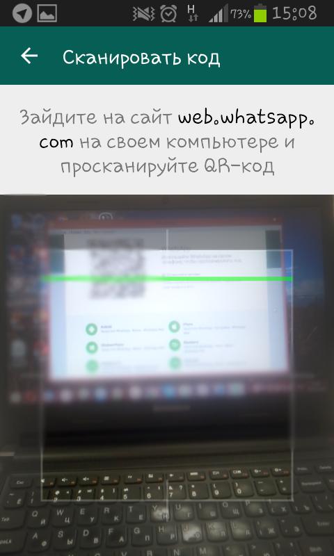 Ловим QR-код, чтобы скачать и установить Ватсап на компьютер