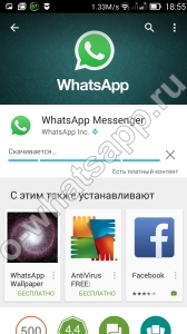 Установка приложения Whatsapp