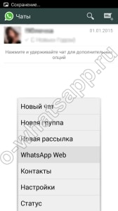 Как войти в WhatsApp через компьютер?
