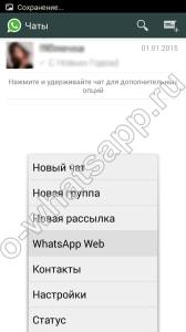 Как войти в WhatsApp через компьютер?