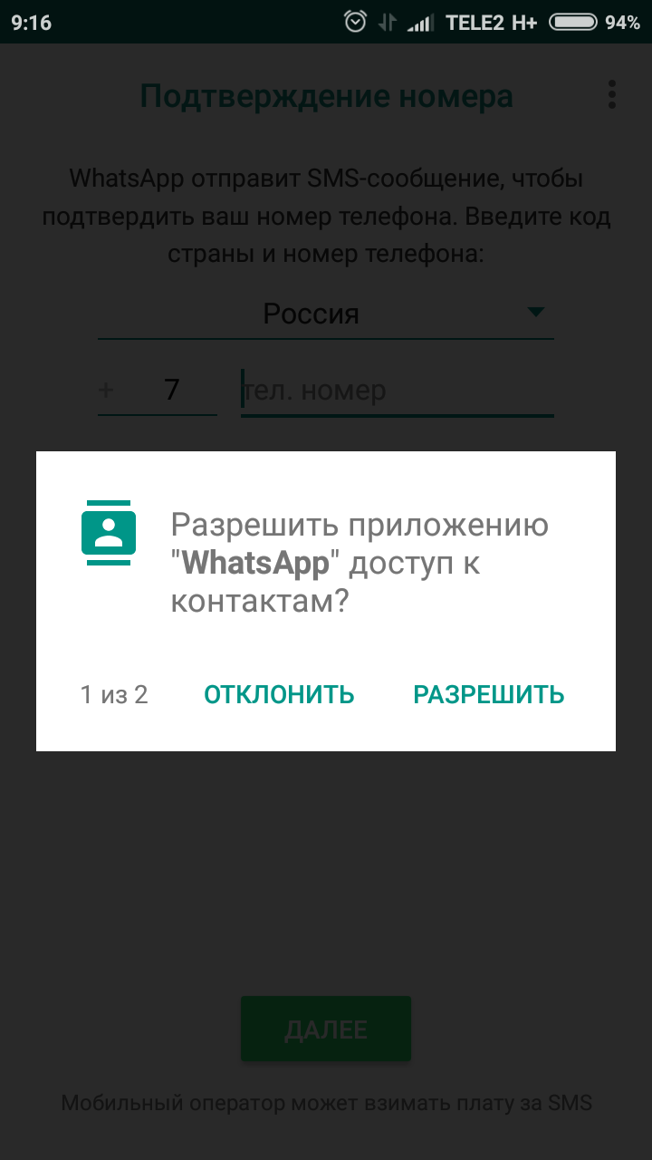 Скачать whatsapp в формате jar