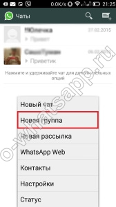 Группы в WhatsApp — как найти, создать