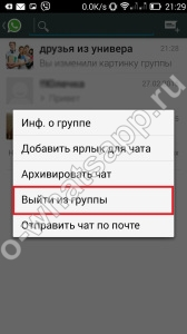 Группы в WhatsApp — как удалить?