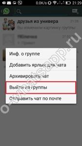Группы в WhatsApp — как удалить?