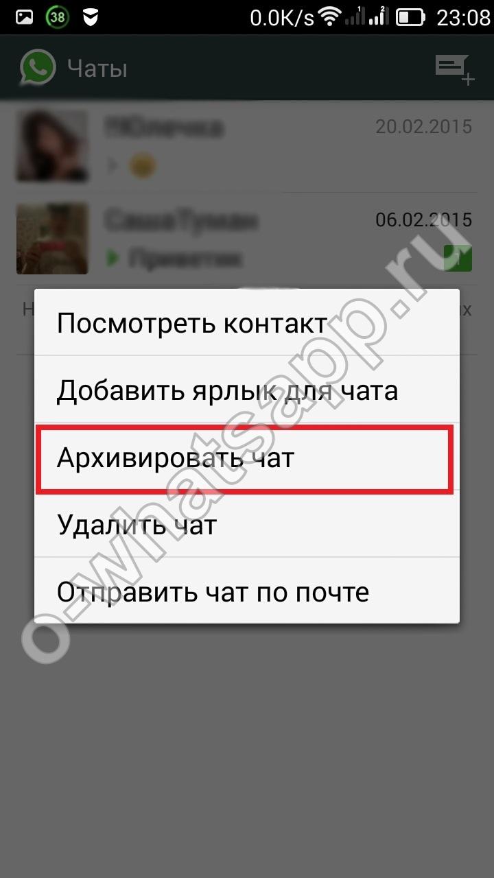 Как архивировать чат в WhatsApp?