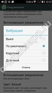 Настройка уведомлений в WhatsApp