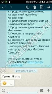 Как удалить сообщения в WhatsApp?