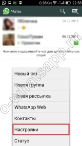 как восстановить сообщения в Whatsapp на айфоне - фото 9