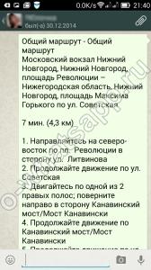 В Google Maps 9.3 можно отправить свой маршрут любому сайт o-whatsapp.ru