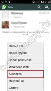 WhatsApp не видит контакты?