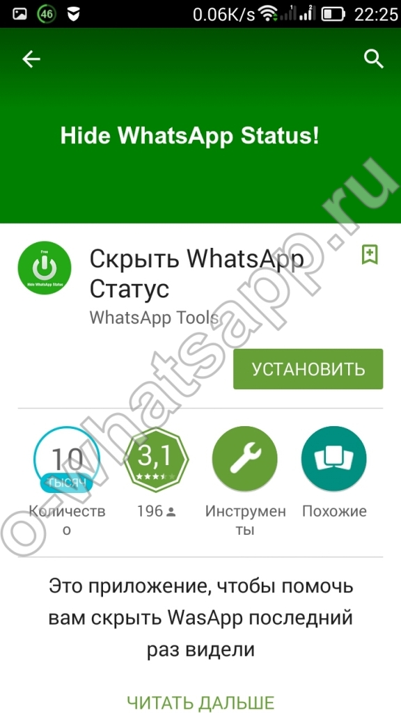 Как сделать чтобы в whatsapp не было видно онлайн