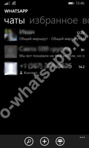 Как отправить видео-, аудиофайлы, картинки в WhatsApp?