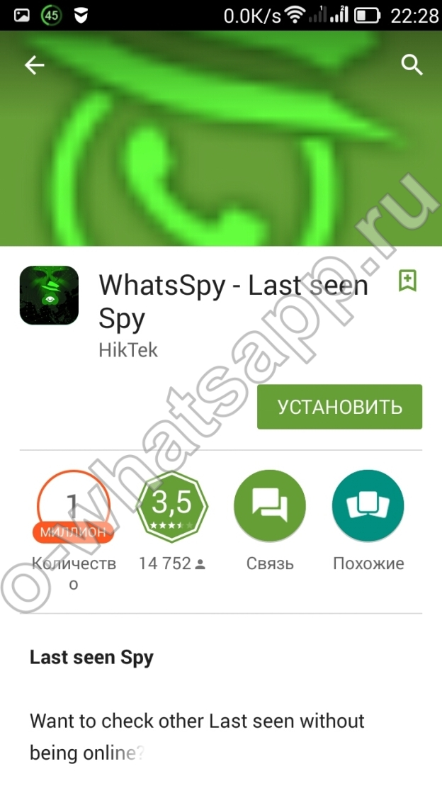 Как сделать детализацию сообщений whatsapp