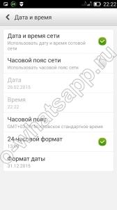 Почему в WhatsApp показывается неправильное время сообщений или посещения?