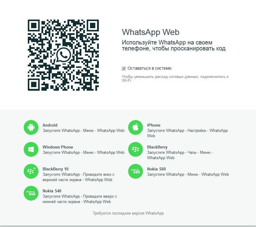 Васап для Виндовс 7 скачать бесплатно