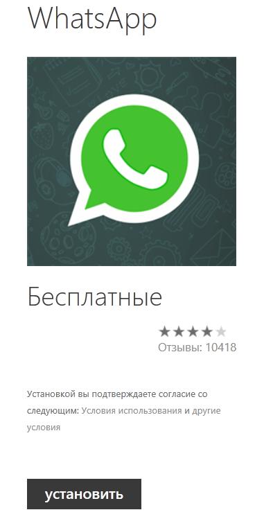 Whatsapp Nokia Lumia 610