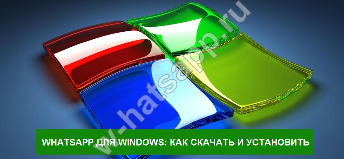 viber для компьютера windows xp скачать бесплатно на русском