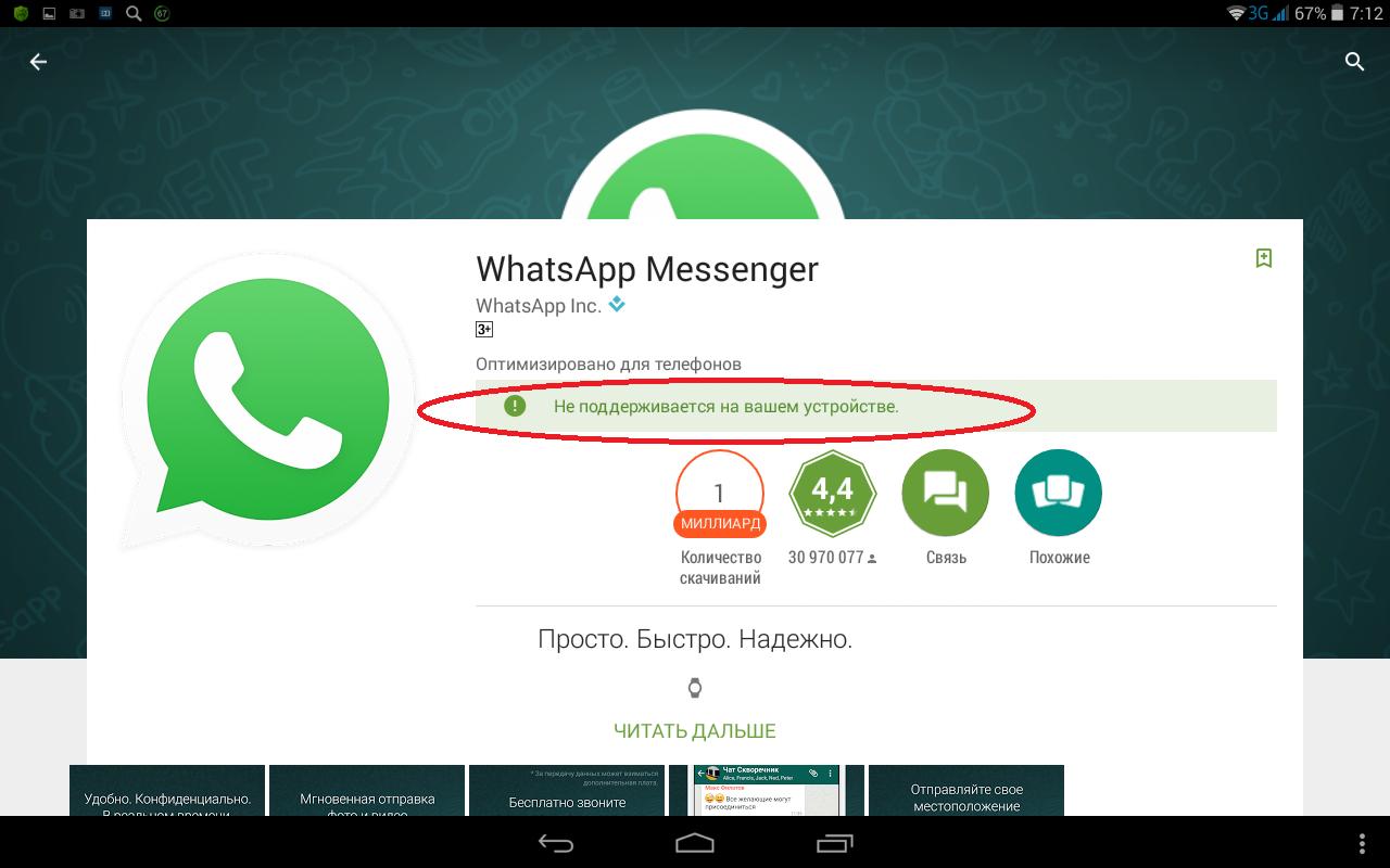 Как быстро сделать whatsapp