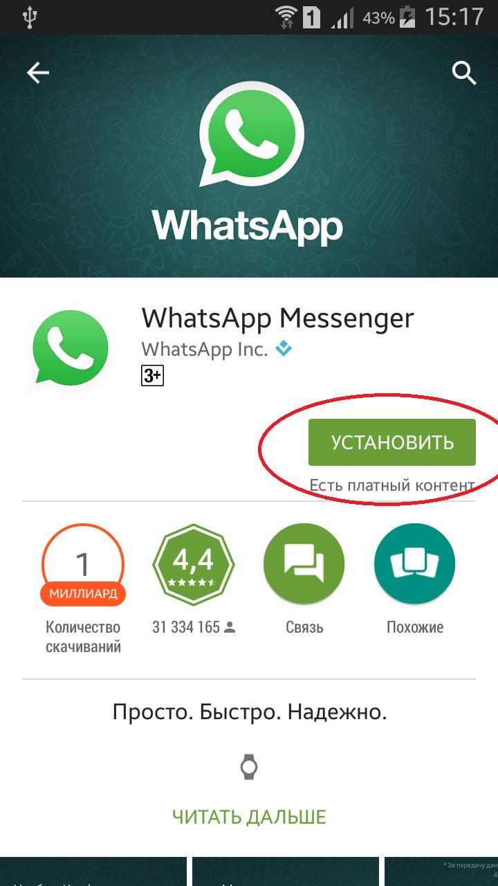 как установить на телефоне программу ватсап