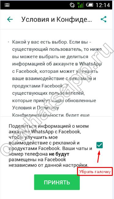 Как отказаться делиться информацией об аккаунте WhatsApp с Facebook?