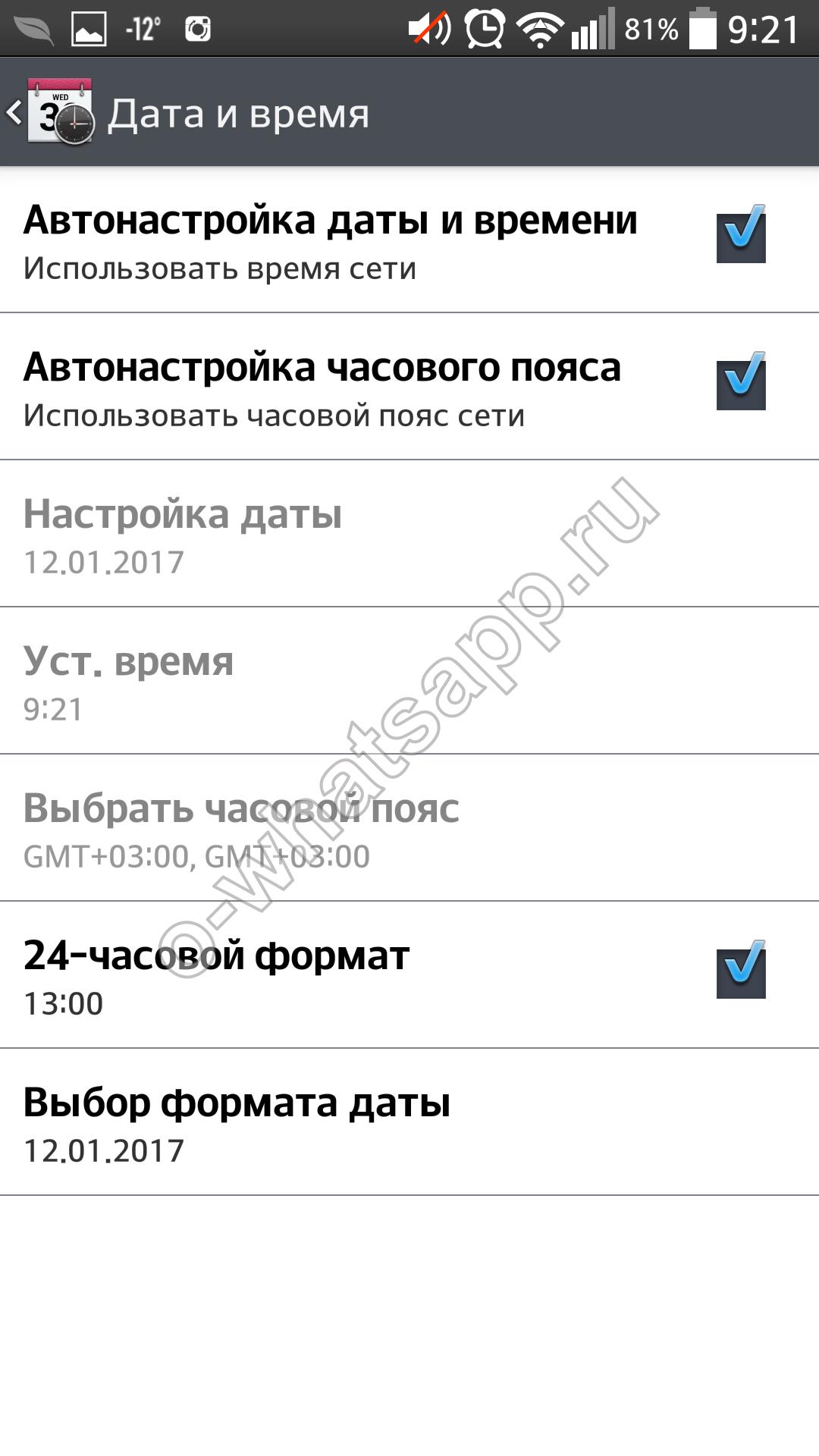 Как поставить дату и время на фото в андроиде, как установить 7