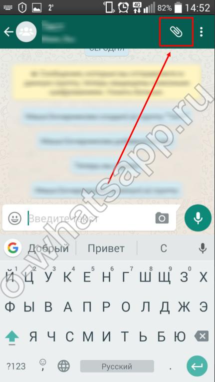 Как отправить музыку видео или фото в WhatsApp
