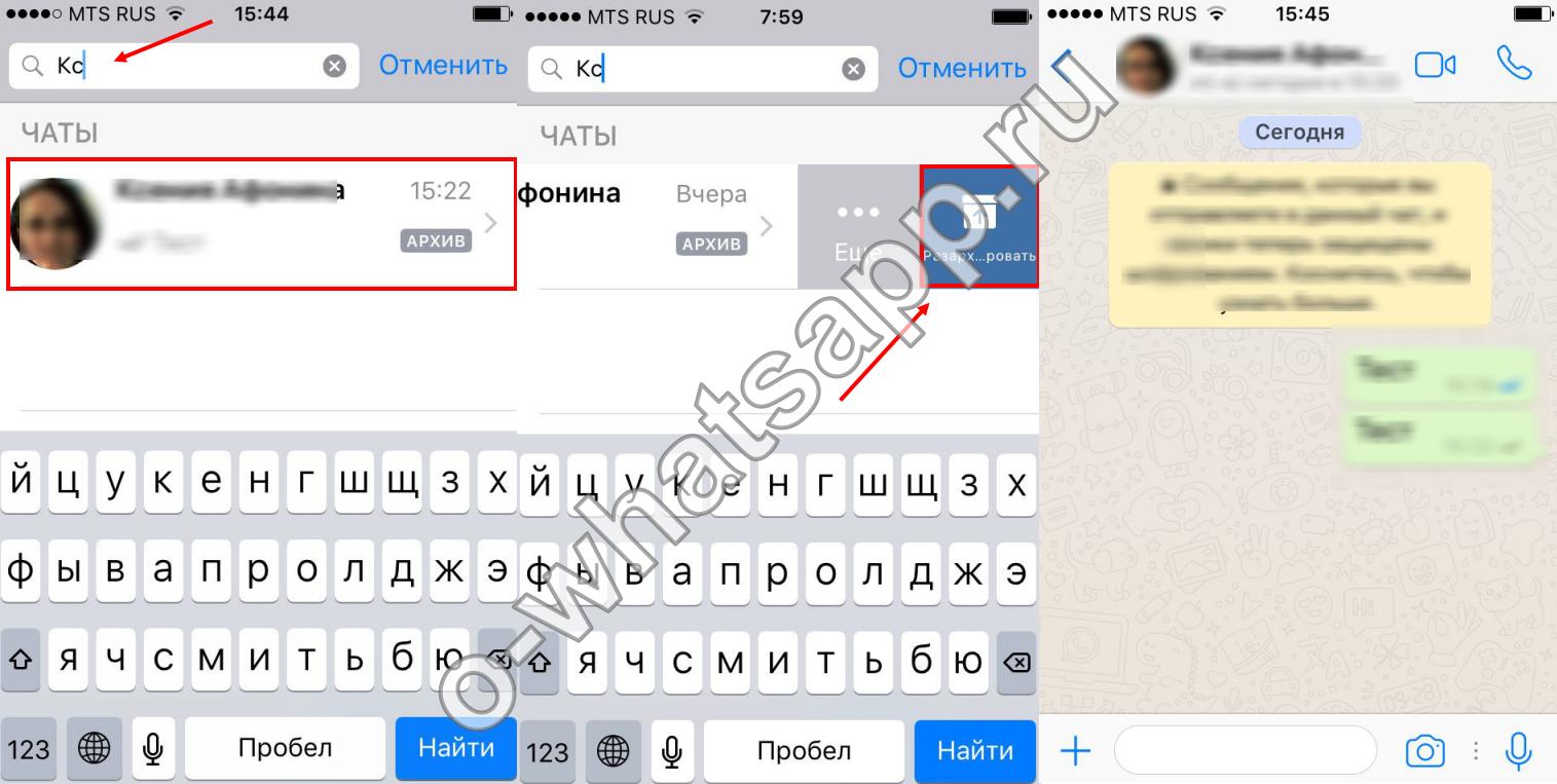 архив whatsapp iphone