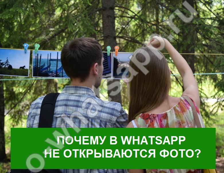 Обои для приложения WhatsApp  Вацап