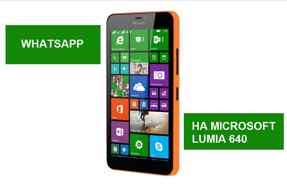 Скачать, whatsApp.2.16.308.0 для Windows Phone.1