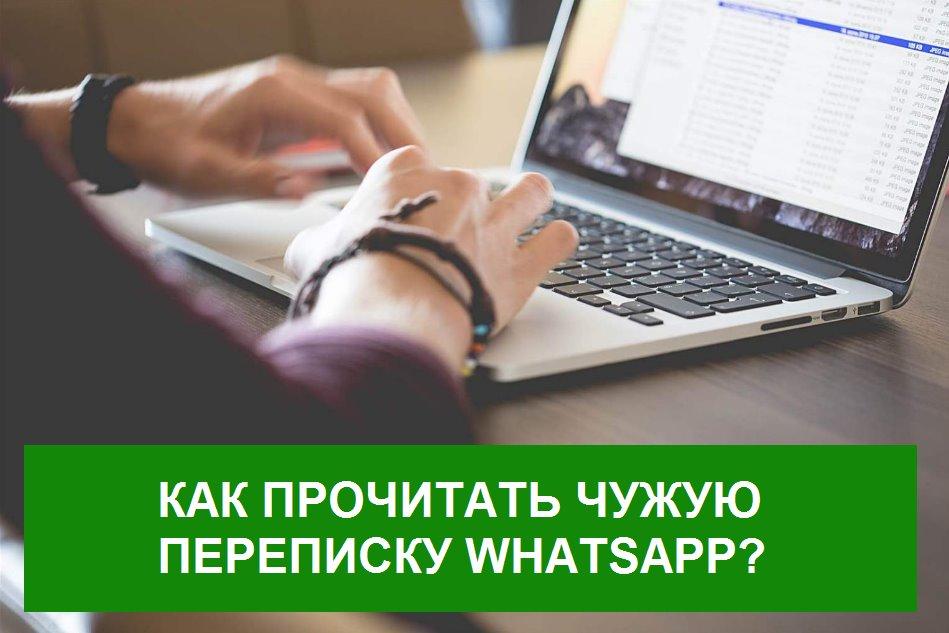whatscracker скачать на андроид бесплатно