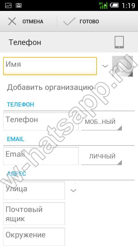 Как по номеру найти человека в whatsapp