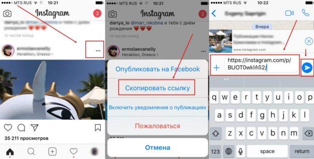Как сделать ссылку в одноклассниках на инстаграмм