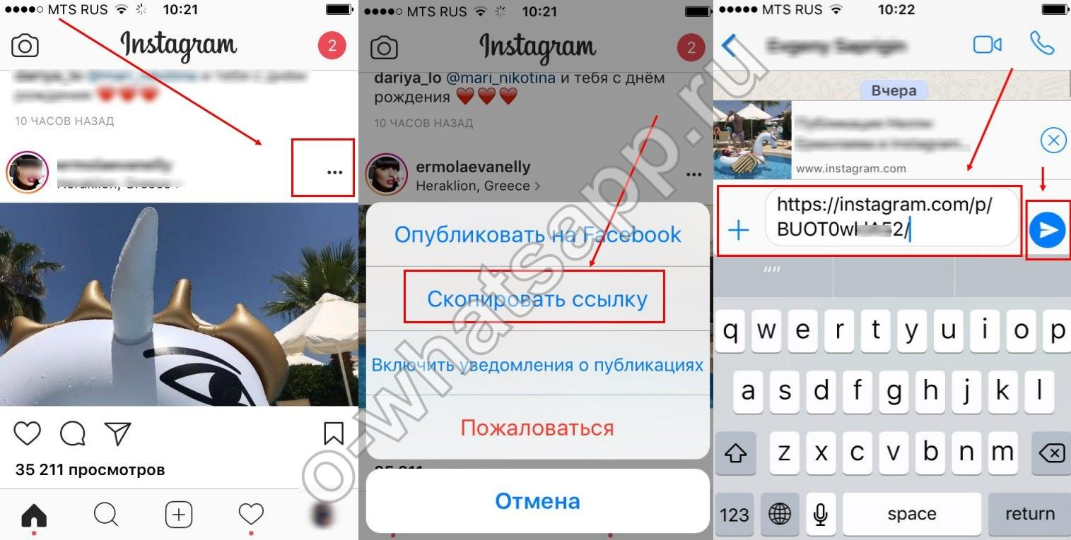 Как в инстаграмме сделать ссылку под фото