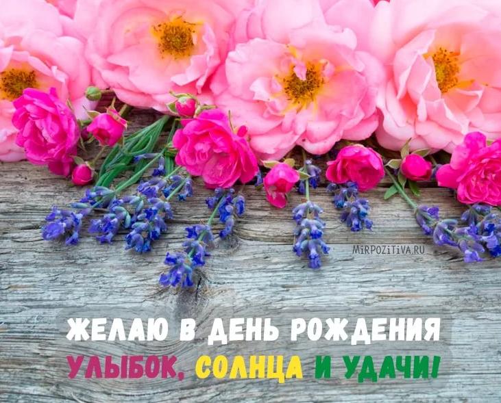 pozdravlenie-den-rozhdeniya-otkritki-vatsap foto 2