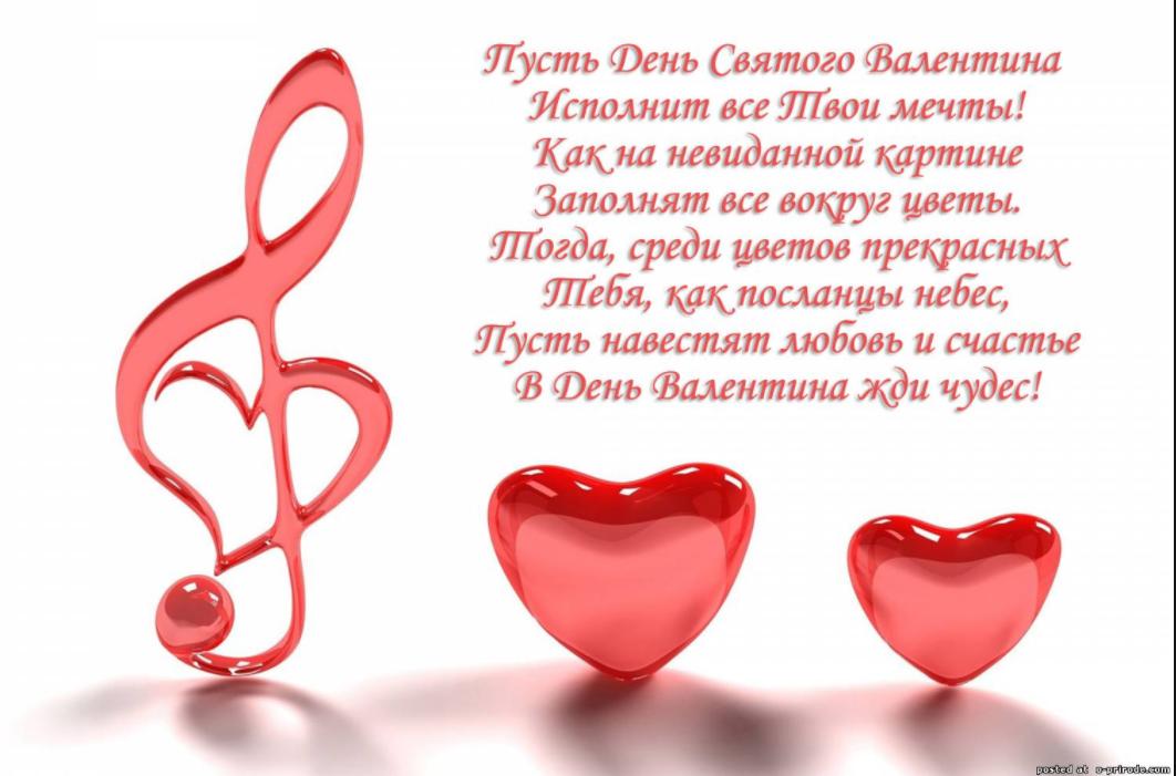 http://w-hatsapp.ru/wp-content/uploads/2017/05/otktytki_sv_Valentin-10.png