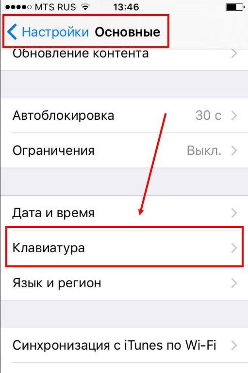 Как сделать на Айфоне смайлики - Пишем сообщения