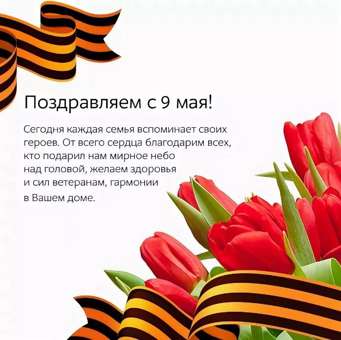 русскому поздравления к дню победы на митинге здоровье бьет