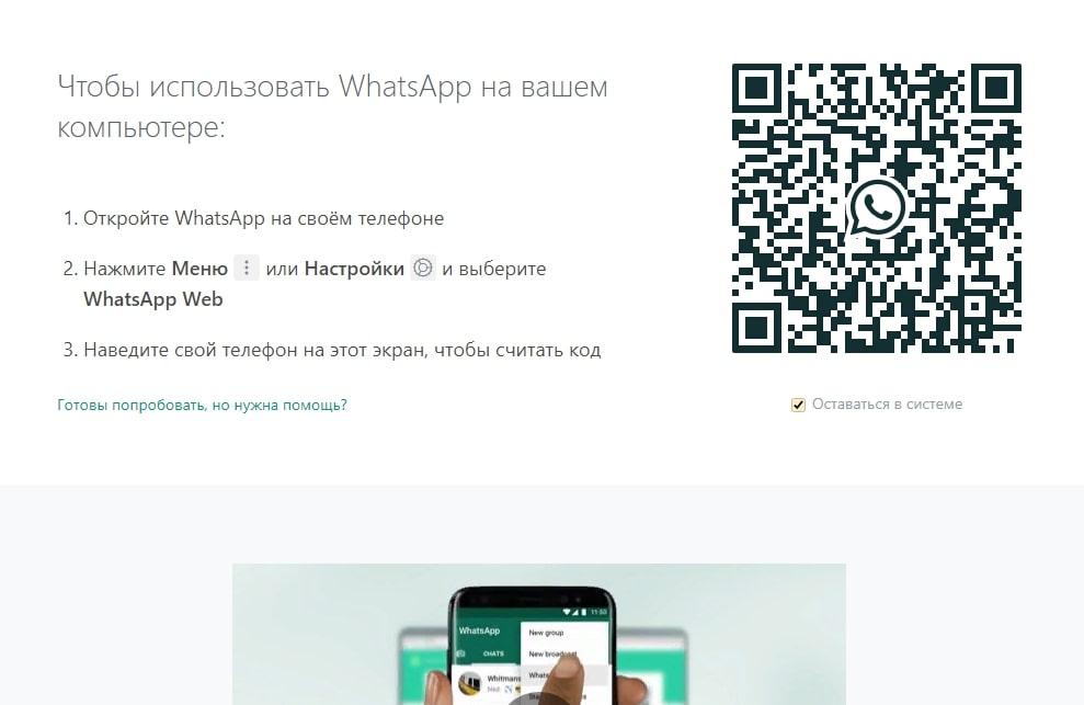 Как Ватсап установить на компьютер бесплатно на русском ...